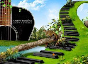 Сузір'я Україна - екосистема