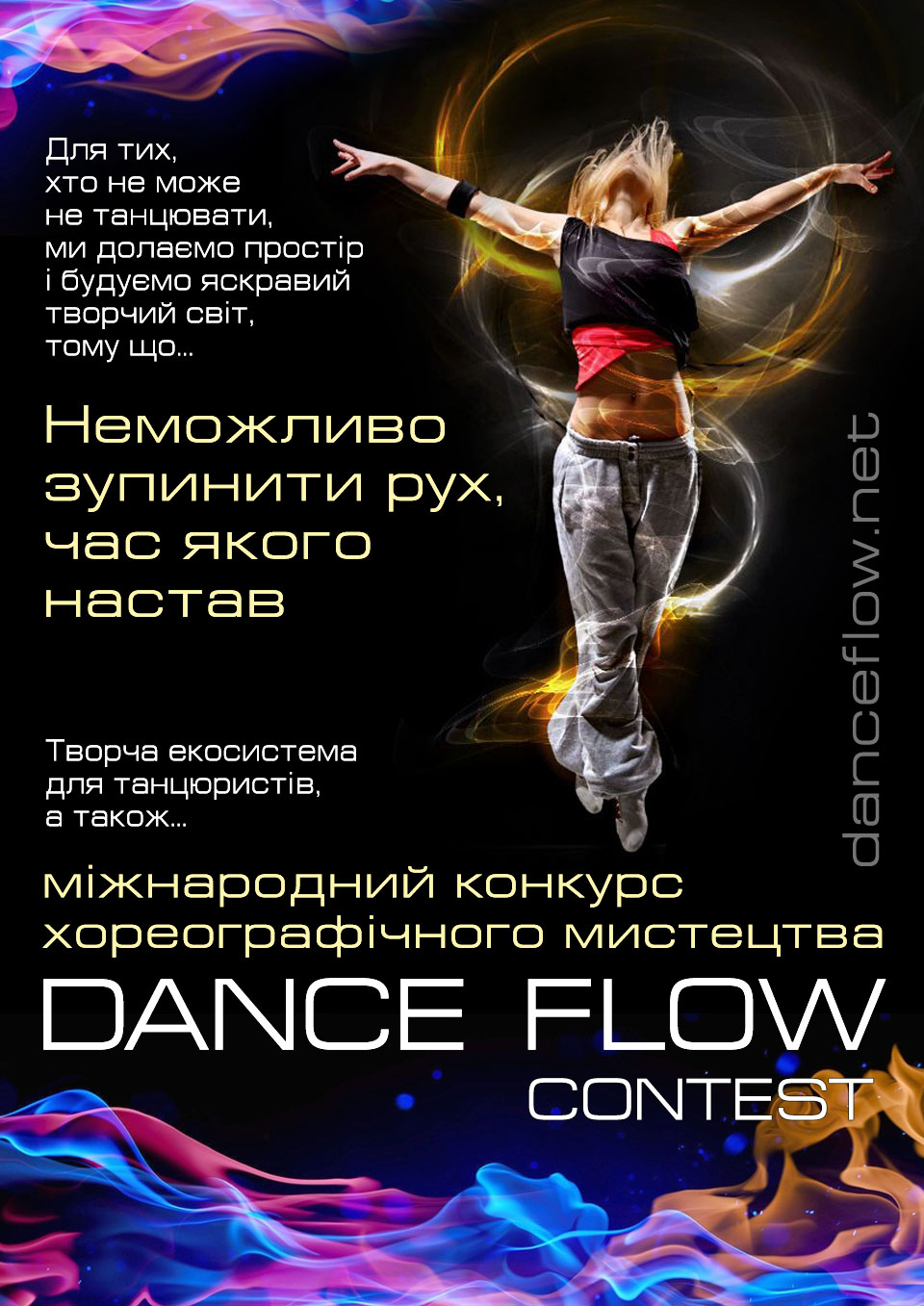Dance Flow Contest - конкурс хореографічного мистецтва