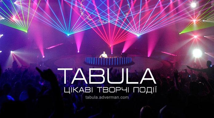 Tabula - шоу, концерти, фестивалі, конкурси, цікаві події