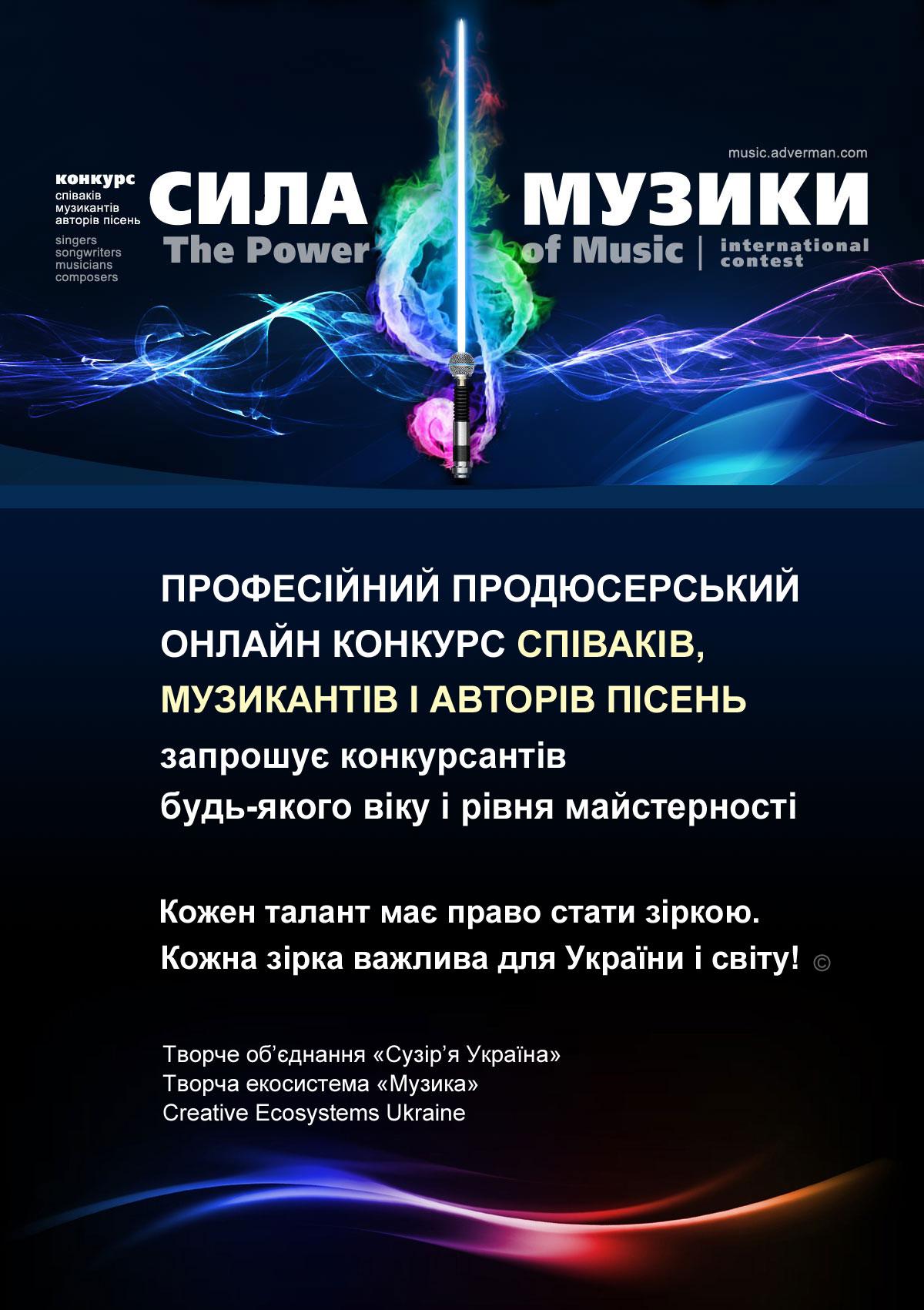 """Конкурс співаків, музикантів і авторів пісень """"Сила музики"""""""